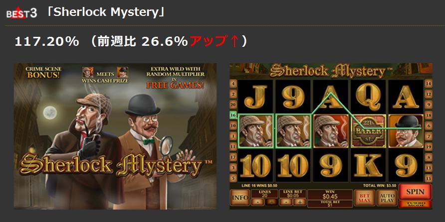 best3「Sherlock Mystery」