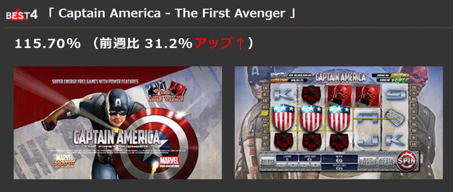 best4「 Captain America - The First Avenger 」